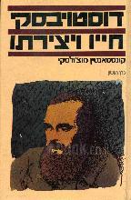 דוסטויבסקי, חייו ויצירתו