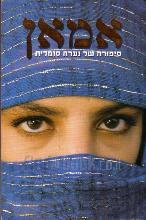 אמאן סיפורה של נערה סומלית