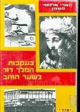 בעקבות המלך דוד לשער הזהב