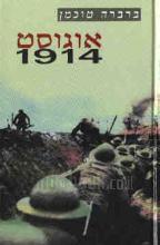 אוגוסט 1914
