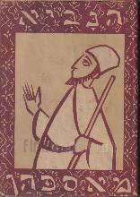 חורגין, יעקב יהושע בן שמואל יצחק, 1898-1990
