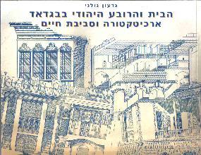 הבית והרובע היהודי בבגדד : ארכיטקטורה וסביבת חיים / גדעון גולני