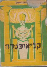 קליאופטרה : קורות מלכה אחת / אמיל לודויג ; עברית: אביגדור המאירי