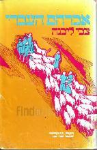 אברהם העברי / צבי ליבנה (ליברמן)