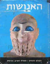 האנושות : תולדות התרבות והאמנות (כרך א' - העולם העתיק : המזרח הקרוב והרחוק)