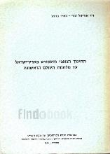 החינוך הגופני והספורט בארץ-ישראל עד מלחמת העולם הראשונה