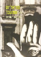סוראליזם ומה שמעבר במוזיאון ישראל