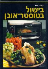 בישול בטוסטר אובן