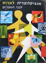 אנציקלופדיה לארוס - לבני הנעורים