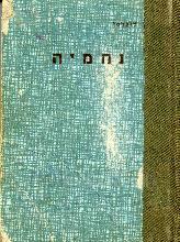 נחמיה, סיפור היסטורי