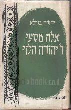 אלה מסעי רבי יהודה הלוי / יהודה בורלא
