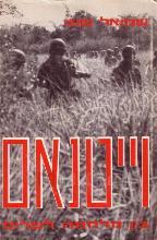 וייטנאם - בין מלחמה לשלום / שמואל שגב