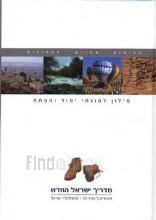 מדריך ישראל החדש - 15 כרכים