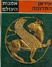 אירן הקדומה