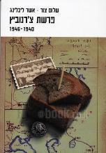 פרשת צ'רנוביץ 1940-1946 : / שלום צור, אשר ליבלינג