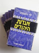 אגדות היהודים - לוי גינצבורג - 6 כרכים - מצב מצויין
