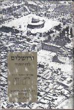 ירושלים לדורותיה : הכינוס הארצי הכ