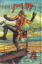 דנידין ואוצר שודדי הים / און שריג ; ציר: מ. אריה