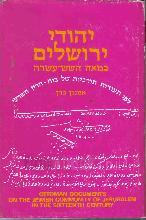 יהודי ירושלים במאה השש-עשרה : לפי תעודות תורכיות של בית-הדין השרעי / אמנון כהן