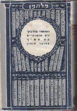 השושנה מסלוניקי / מ. להמן