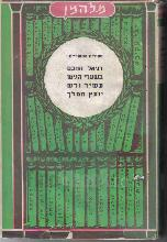 דניאל החכם : ספור היסטורי / א. להמן [צ'ל מ. להמן]
