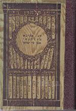 רבי עקיבא : ספור היסטורי / מ. להמן