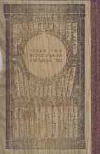 השר מקוצי : ספור היסטורי / מ. להמן