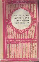 רבנו גרשום מאור הגולה : ספור היסטורי / מ. להמן
