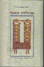 שולחן כסף / יוסף אבן כספי