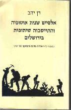 אלפיים שנות אוטופיה והתיישבות שיתופית בירושלים / דן יהב