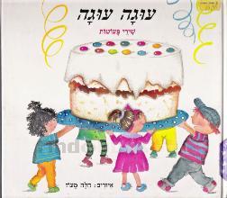 עוגה עוגה - שירי פעוטות