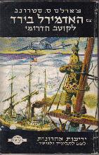 עם האדמירל בירד לקוטב הדרומי / מאת צ'ארלס סטרונג