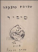 סיביר - פואמה / אברהם סוצקבר, ציורים - מארק שאגאל (במצב טוב מאד, המחיר כולל משלוח)