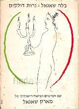 נרות דולקים : ופרקים נבחרים מן הספר הפגישה הראשונה עם חמישים וששה רשומים מאת מרק שאגל / בלה שאגאל