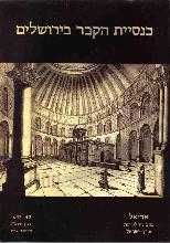 כנסיית הקבר בירושלים / אלי שילר