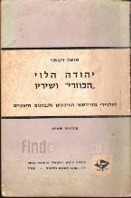 יהודה הלוי