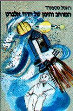 המרחב והזמן של הדוד אלברט / ראסל סטנארד / ספרית דן חסכן ; 146