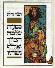 מסעות שלמה המלך ואלף נשותיו