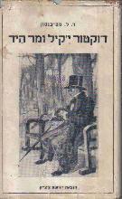 דר. י'קיל ומר היד : ספור / מאת ר