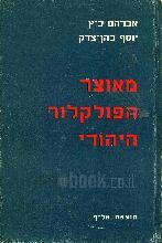 מאוצר הפולקלור היהודי