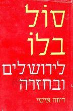 לירושלים ובחזרה : דיווח אישי / סול בלו