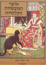 אוצר המעשיות הקלסיות / לקט ותרגם שלמה אבס