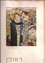 ראובן (ראובן רובין) - (אלבום)/ במצב טוב מאד, המחיר כולל משלוח