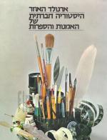 היסטוריה חברתית של האמנות והספרות - שני כרכים