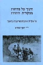 חינוך של פתיחות ממקורות היהדות