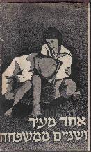 אחד מעיר ושניים ממשפחה (מבחר מאסף אבטוביוגראפיות של ילדי ישראל בפולין) / בנימין טננבוים
