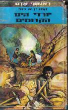 יורדי הים הקדומים / קתרין אלישבע דופ