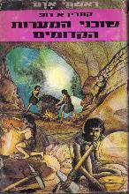 שוכני המערות הקדומים / קתרין אלישבע דופ