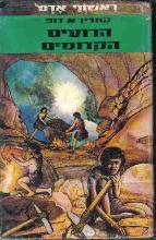 הרועים הקדומים / קתרין אלישבע דופ