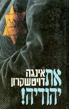 את יהודיה